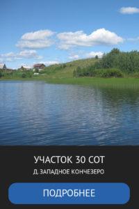 Каталог недвижимости в Петрозаводске, продажа земельных участков и квартир