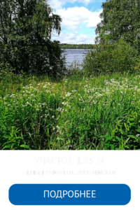Участок 1.85 га (ИЖС)