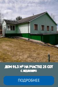Дом 91.3 м² на участке 25 сот. в с. Ведлозеро