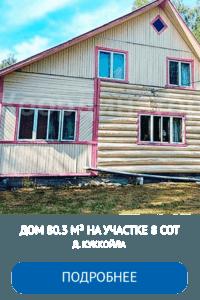 Дом 80.3 м² на участке 8 сот. в д. Куккойла