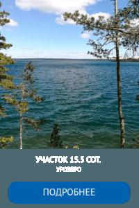 Земельные участки на берегу оз. Урозеро